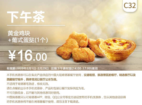 C32 下午茶 黄金鸡块+葡式蛋挞1个 2020年2月凭肯德基优惠券16元