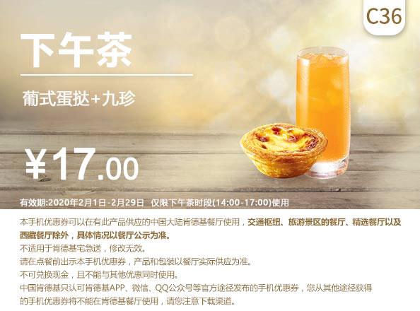 C36 下午茶 葡式蛋挞+九珍 2020年2月凭肯德基优惠券17元