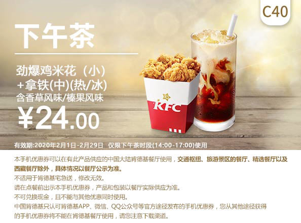 C40 下午茶 劲爆鸡米花(小)+拿铁(中)(热/冰)含榛果/香草风味 2020年2月凭肯德基优惠券24元