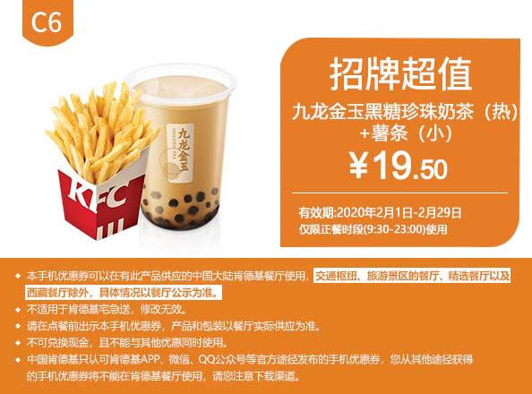 C6 小薯条+九龙金玉黑糖珍珠奶茶(热) 2020年2月凭肯德基优惠券19.5元