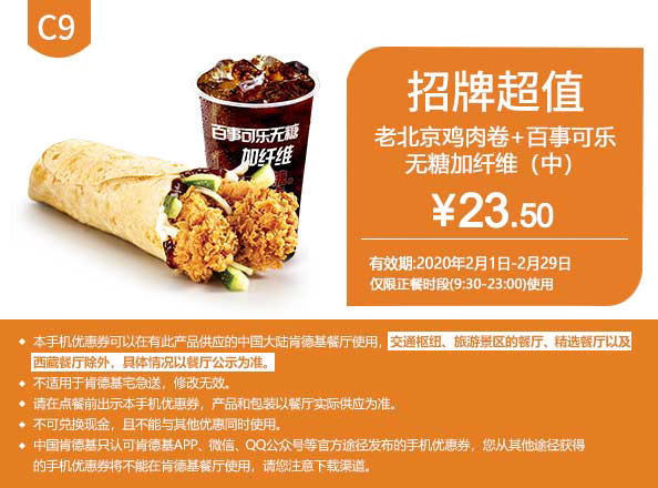 C9 老北京鸡肉卷+百事可乐无糖加纤维(中) 2020年2月凭肯德基优惠券23.5元