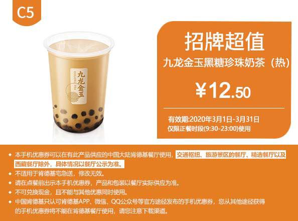 C5 九龙金玉黑糖珍珠奶茶(热) 2020年3月凭肯德基优惠券12.5元