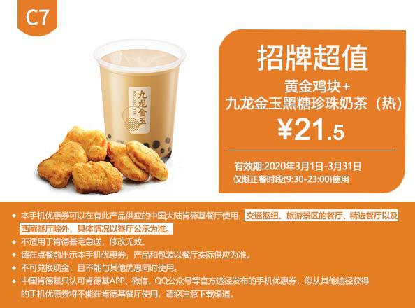 C7 黄金鸡块+九龙金玉黑糖珍珠奶茶(热) 2020年3月凭肯德基优惠券21.5元