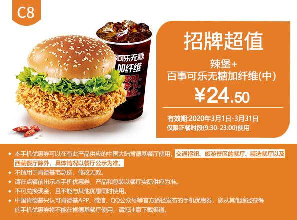 C8 香辣鸡腿腿堡+百事可乐无糖加纤维(中) 2020年3月凭肯德基优惠券24.5元