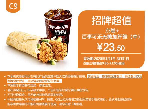 C9 老北京鸡肉卷+百事可乐无糖加纤维(中) 2020年3月凭肯德基优惠券23.5元