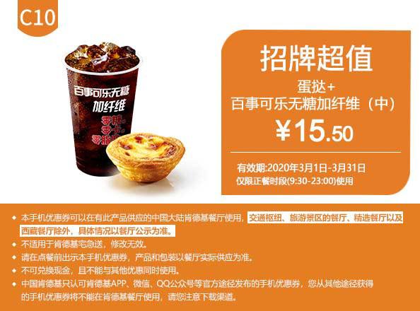C11 蛋挞+百事可乐无糖加纤维(中) 2020年3月凭肯德基优惠券15.5元