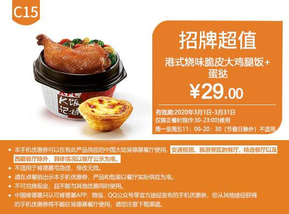 C15 港式燒味脆皮大雞腿飯+蛋撻 2020年3月憑肯德基優惠券29元