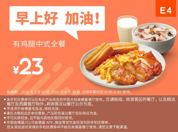 E4 早餐 有鸡腿中式全餐 2020年3月4月凭肯德基早餐优惠券23元