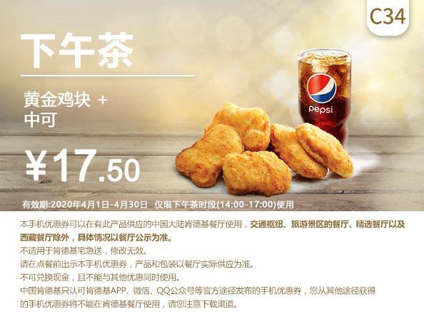 C34 下午茶 黄金鸡块+中可乐 2020年4月凭肯德基优惠券17.5元