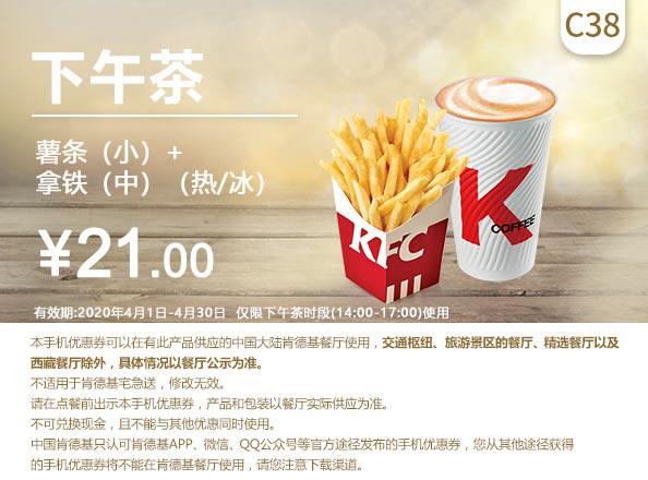 C38 下午茶 薯条(小)+拿铁(中)(热/冰) 2020年4月凭肯德基优惠券21元
