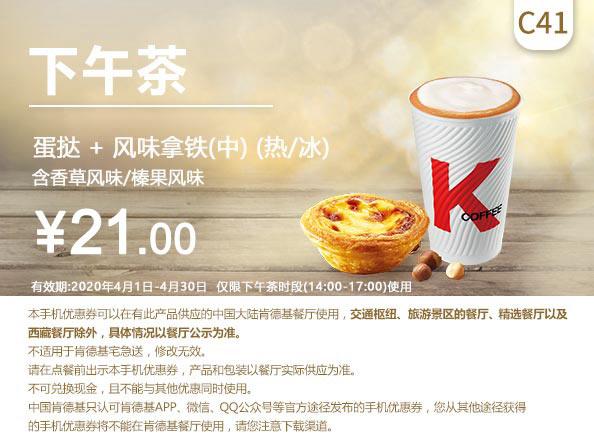 C41 下午茶 蛋挞+风味拿铁(中)(热/冰)含香草/榛果风味 2020年4月凭肯德基优惠券21元