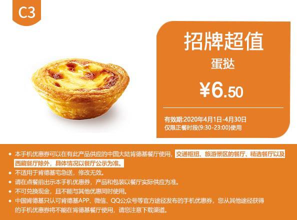 C3 蛋挞 2020年4月凭肯德基优惠券6.5元