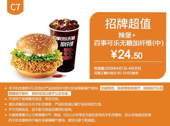 C7 香辣鸡腿堡+百事可乐无糖加纤维(中) 2020年4月凭肯德基优惠券24.5元