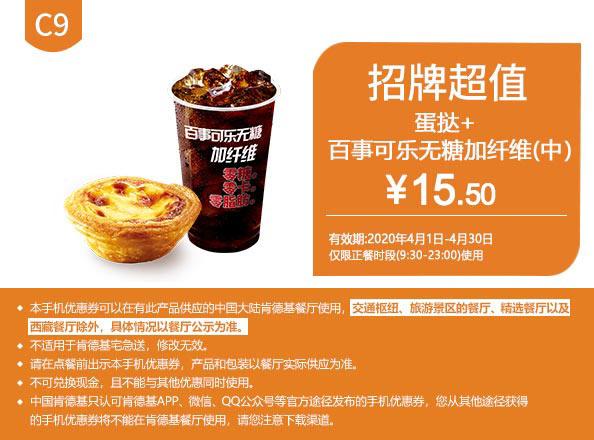 C9 蛋挞+百事可乐无糖加纤维(中) 2020年4月凭肯德基优惠券15.5元