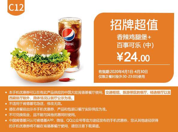 C12 香辣鸡腿堡+百事可乐(中) 2020年4月凭肯德基优惠券24元