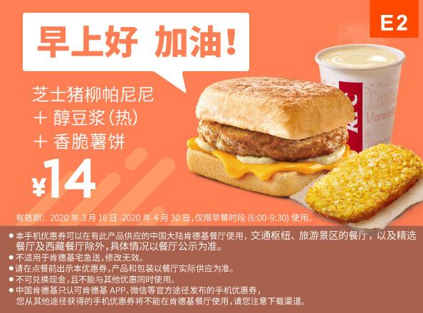 E2 早餐 芝士猪柳帕尼尼+醇豆浆(热)+香脆薯饼 2020年5月凭肯德基早餐优惠券14元