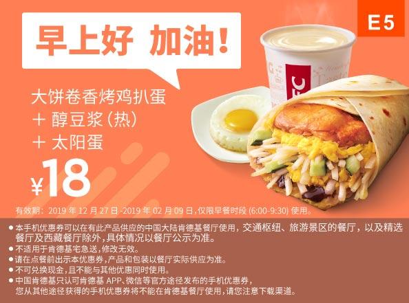E5 早餐 大饼卷香烤鸡扒蛋+醇豆浆(热)+太阳蛋 2020年5月凭肯德基早餐优惠券18元