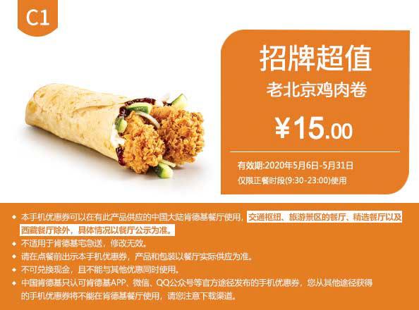 C1 老北京鸡肉卷 2020年5月凭肯德基优惠券15元