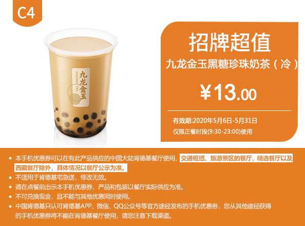 C4 九龙金玉黑糖珍珠奶茶(冷) 2020年5月凭肯德基优惠券4元
