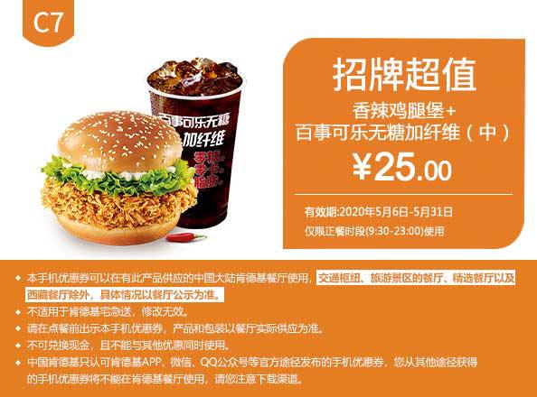 C7 香辣鸡腿堡+百事可乐无糖加纤维(中) 2020年5月凭肯德基优惠券25元