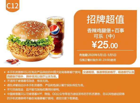 C12 香辣鸡腿堡+百事可乐(中) 2020年5月凭肯德基优惠券25元