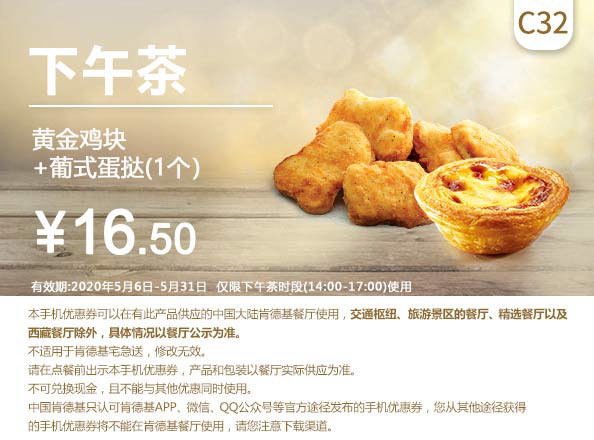 C32 下午茶 黄金鸡块+葡式蛋挞1个 2020年5月凭肯德基优惠券16.5元