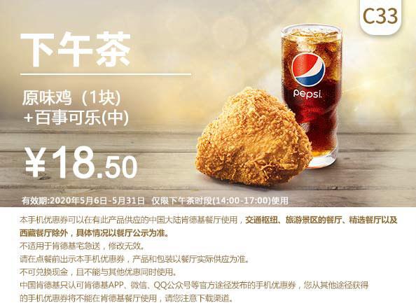 C33 下午茶 原味鸡1块+百事可乐(中) 2020年5月凭肯德基优惠券18.5元