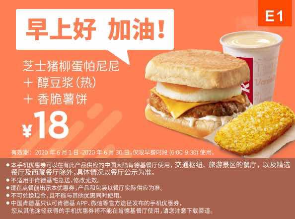 E1 早餐 芝士猪柳蛋帕尼尼+醇豆浆(热)+香脆薯饼 2020年6月凭肯德基优惠券18元