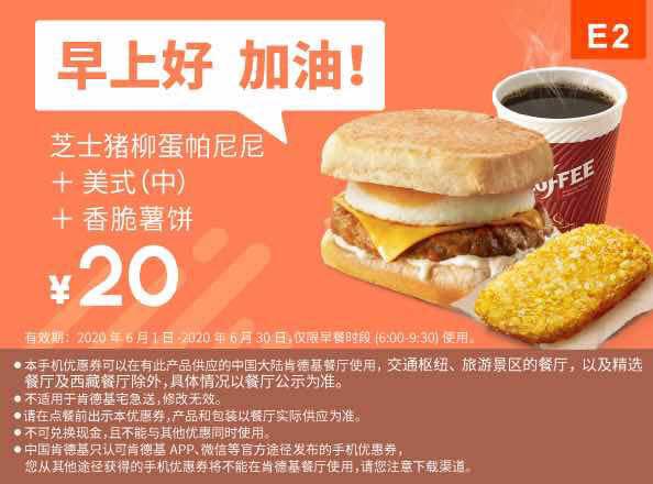 E2 早餐 芝士猪柳蛋帕尼尼+美式(中)+香脆薯饼 2020年6月凭肯德基优惠券20元