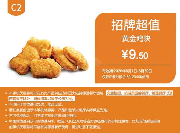 C2 黄金鸡块 2020年6月凭肯德基优惠券9.5元