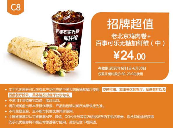 C8 老北京鸡肉卷+百事可乐无糖加纤维(中) 2020年6月凭肯德基优惠券24元