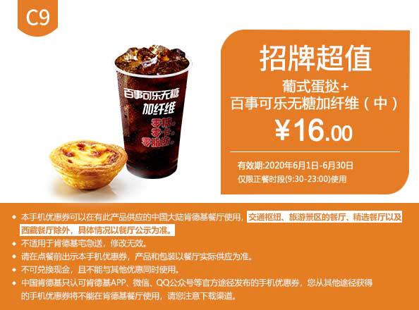 C9 葡式蛋挞+百事可乐无糖加纤维(中) 2020年6月凭肯德基优惠券16元