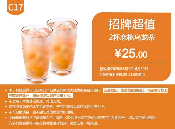C17 恋桃乌龙茶2杯 2020年6月凭肯德基优惠券25元