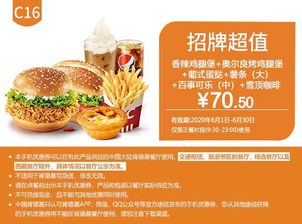 C16 双人套餐 香辣鸡腿堡+奥尔良烤鸡腿堡+葡式蛋挞+薯条(大)+百事可乐(中)+雪顶咖啡 2020年6月凭肯德基优惠券70.5元