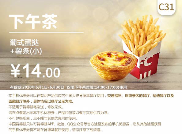 C31 下午茶 薯条(小)+葡式蛋挞1个 2020年6月凭肯德基优惠券14元