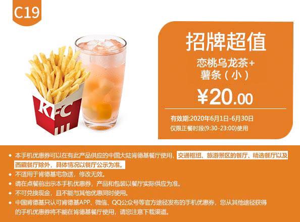C19 恋桃乌龙茶+薯条(小) 2020年6月凭肯德基优惠券20元
