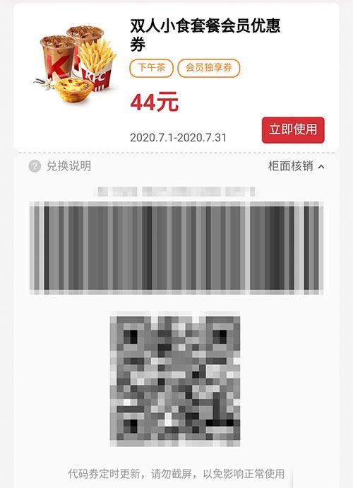 双人小食餐 薯条(小)+葡式蛋挞(经典)+拿铁(中)+风味拿铁(中) 2020年7月下午茶凭肯德基优惠券44元