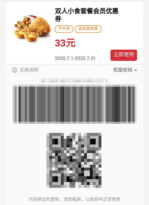 双人小食餐 吮指原味鸡1块+劲爆鸡米花(小)1份+葡式蛋挞(经典)2只 2020年7月下午茶凭肯德基优惠券33元