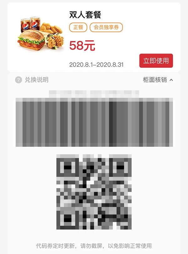 卷堡双人套餐 老北京卷+烤堡+黄金鸡块+中杯可乐2杯 2020年8月凭肯德基优惠券58元