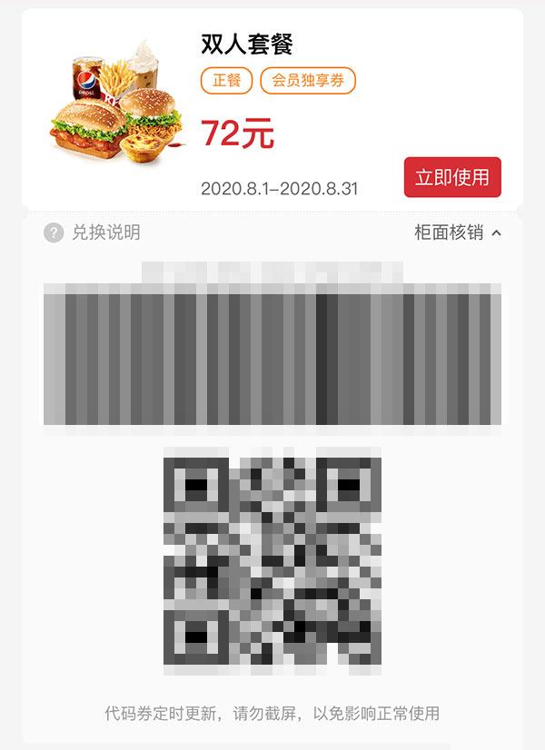 堡堡双人套餐 辣堡1个+烤堡1个+蛋挞1只+大薯条1份+中杯可乐1杯+雪顶咖啡1杯 2020年8月凭肯德基优惠券72元