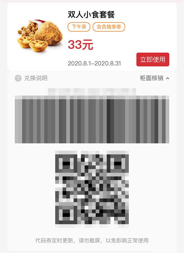 双人小食餐 炸鸡+鸡米花+蛋挞 2020年8月凭肯德基优惠券33元