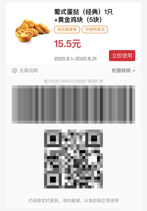 葡式蛋挞(经典)1只+黄金鸡块5块 2020年8月凭肯德基优惠券15.5元