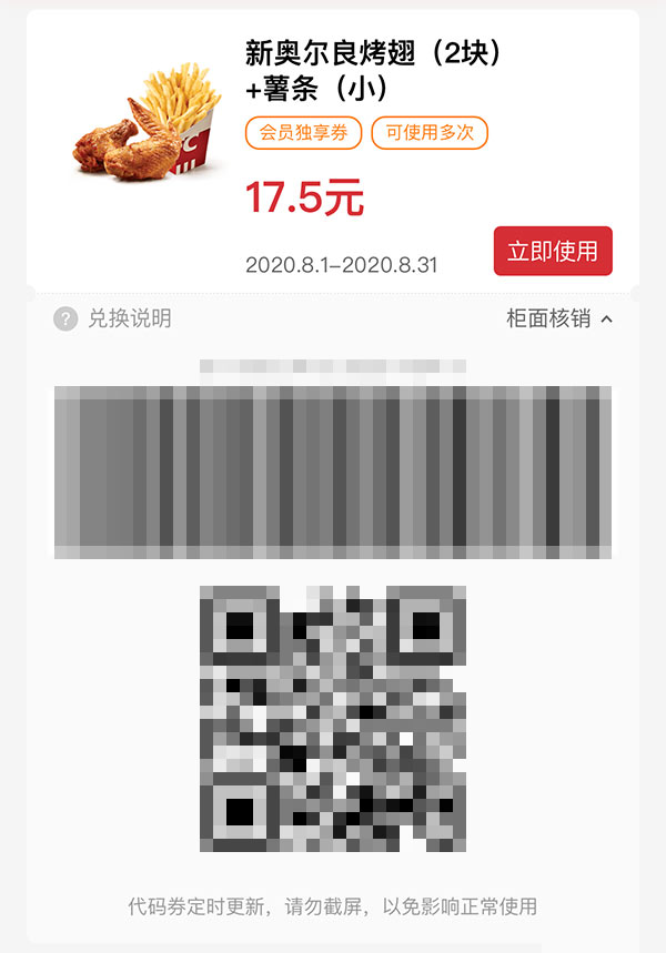 新奥尔良烤翅2块+薯条(小) 2020年8月凭肯德基优惠券17.5元