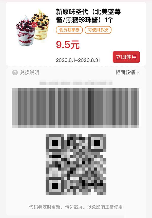 新原味圣代(北美蓝莓酱/黑糖珍珠酱)1个 2020年8月凭肯德基优惠券9.5元