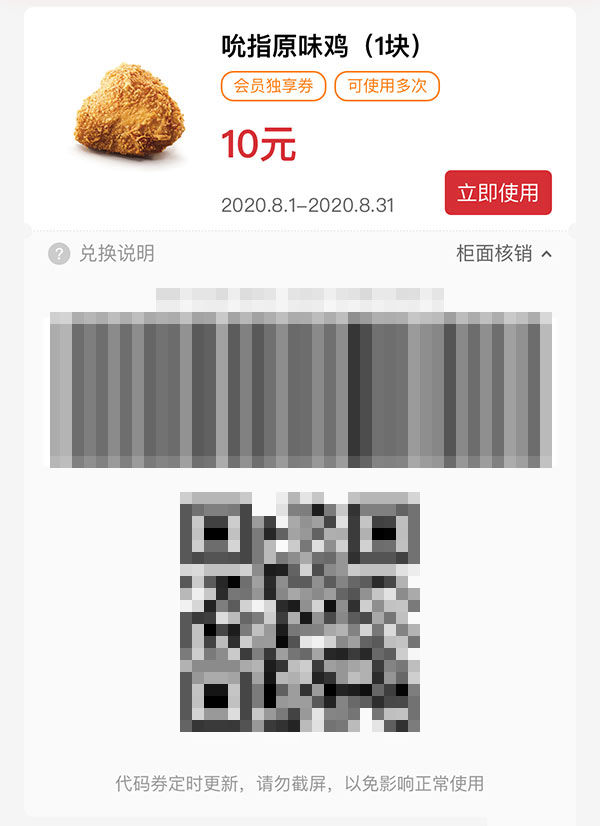 吮指原味鸡1块 2020年8月凭肯德基优惠券10元