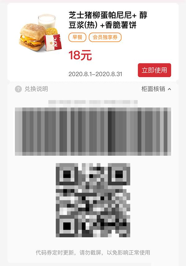 早餐 芝士猪柳蛋帕尼尼+醇豆浆(热)+香脆薯饼 2020年8月凭肯德基优惠券18元