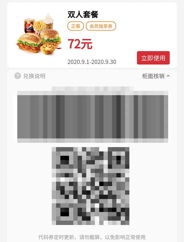 堡堡2人套餐 烤堡+辣堡+蛋挞+薯条+雪顶咖啡+百事可乐 2020年9月凭肯德基优惠券72元