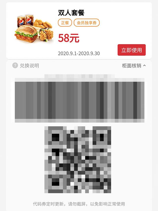 卷堡2人套餐 老北京鸡肉卷+新奥尔良烤鸡腿堡+黄金鸡块+百事可乐(中)2杯 2020年9月凭肯德基优惠券58元