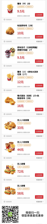 肯德基2020年9月优惠券领取,双人套餐58元起 薯条甜筒12元