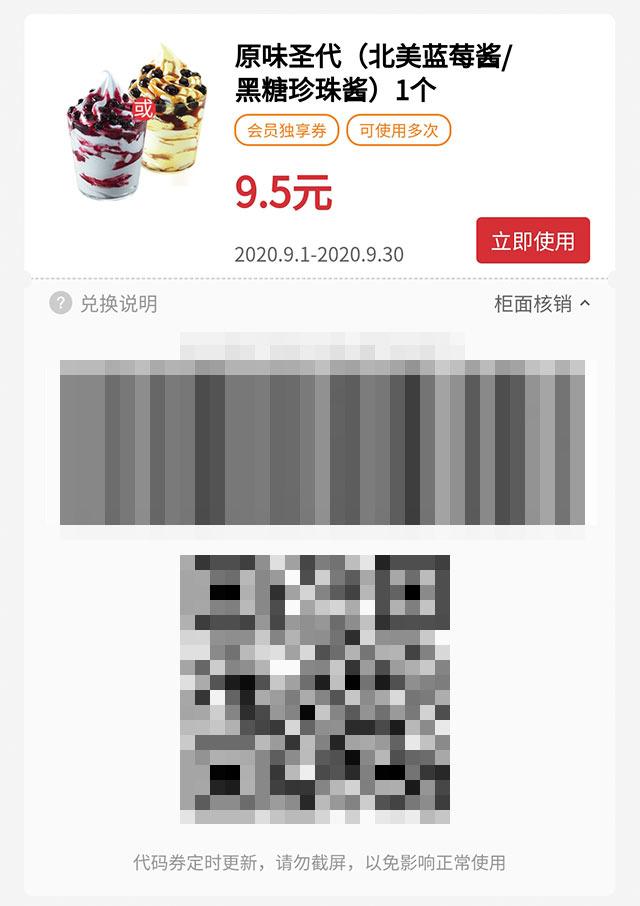 原味圣代(北美蓝莓酱/黑糖珍珠酱)1个 2020年9月凭肯德基优惠券9.5元